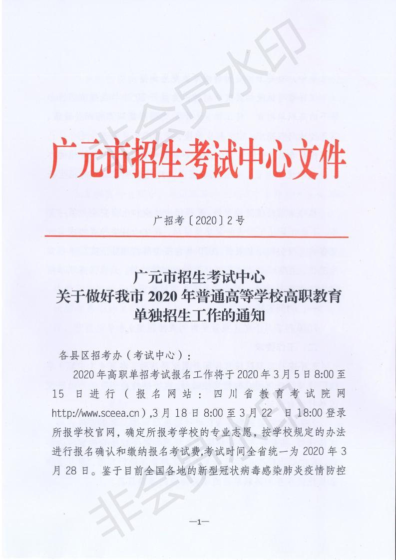 广招考[2020]2号高职单招工作通知_00.jpg