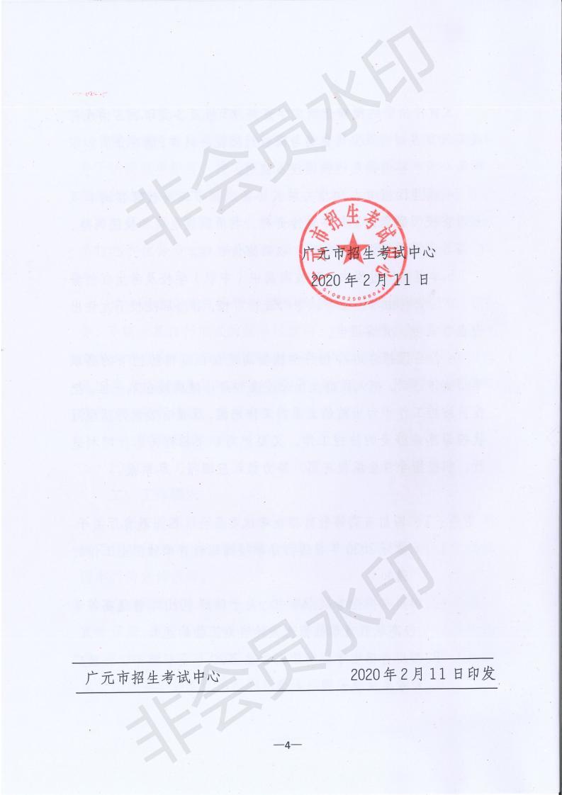 广招考[2020]2号高职单招工作通知_03.jpg