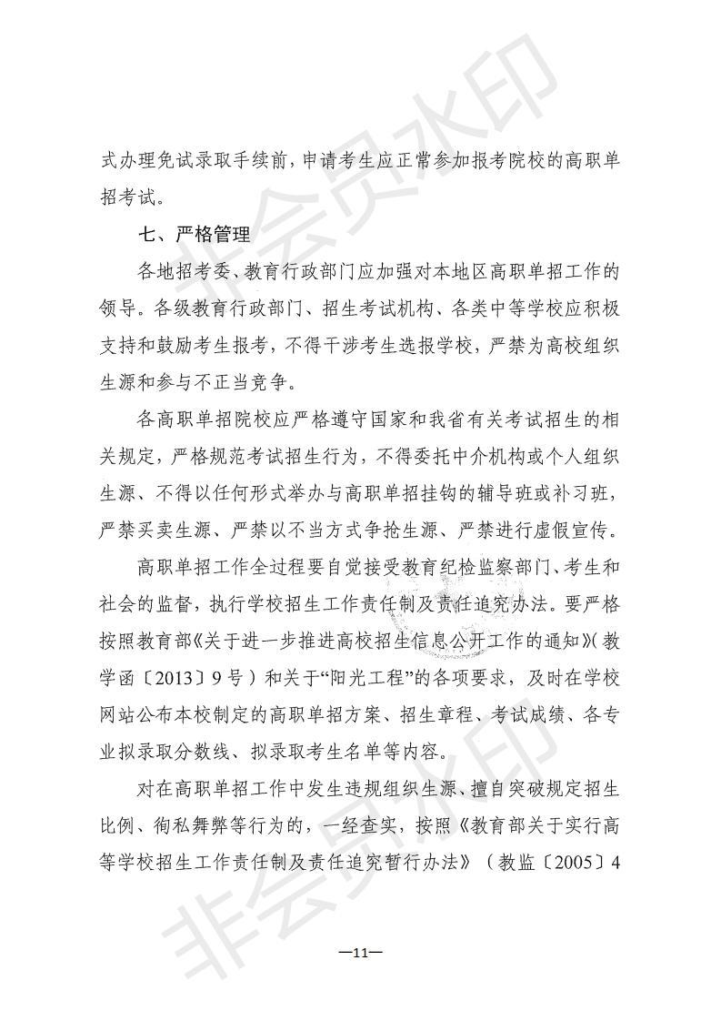 广招考[2020]2号高职单招工作通知_10.jpg