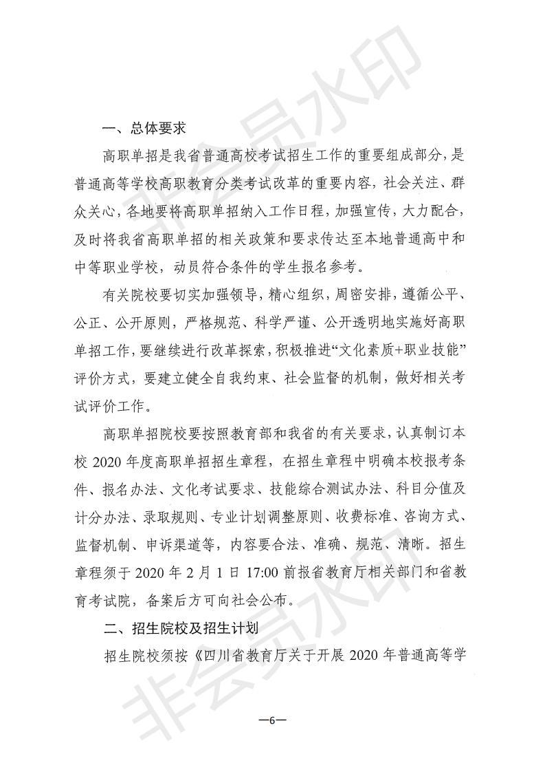 广招考[2020]2号高职单招工作通知_05.jpg