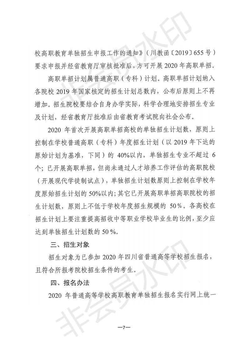 广招考[2020]2号高职单招工作通知_06.jpg