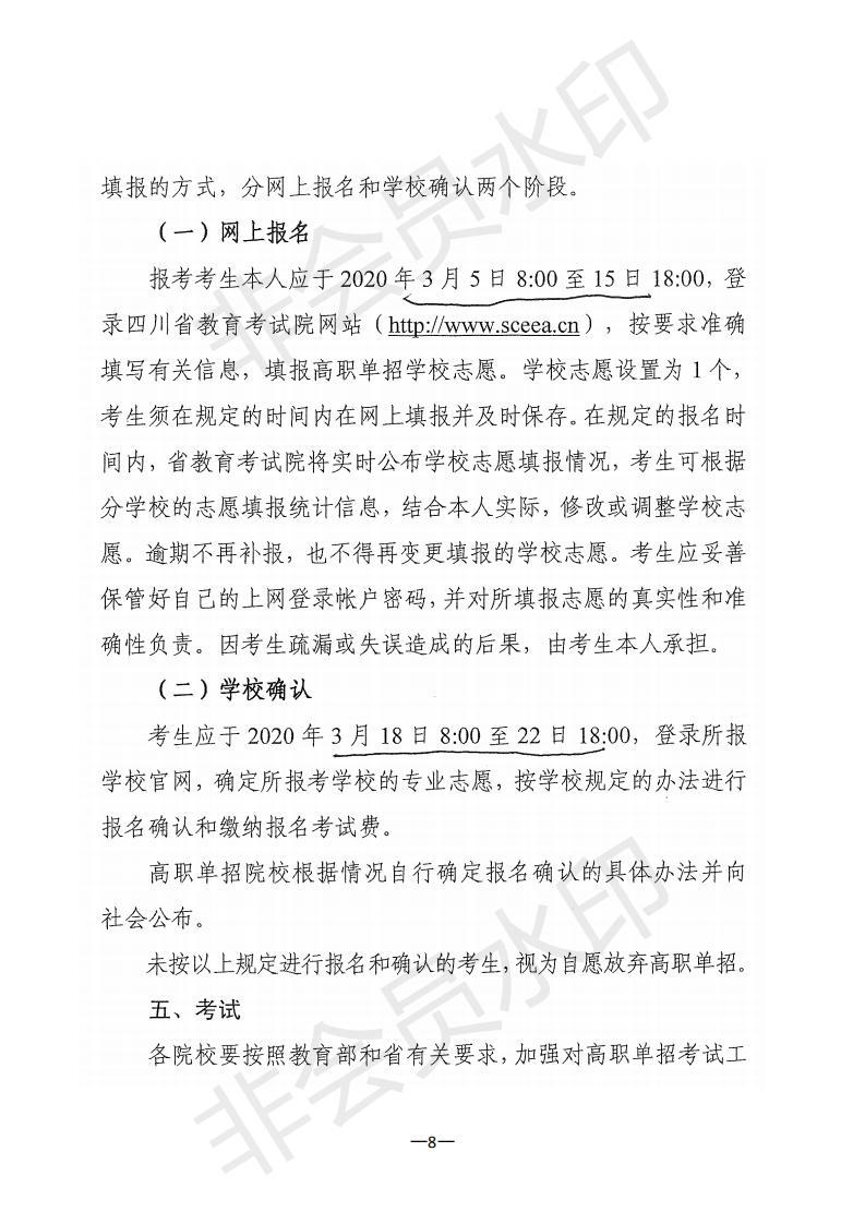 广招考[2020]2号高职单招工作通知_07.jpg