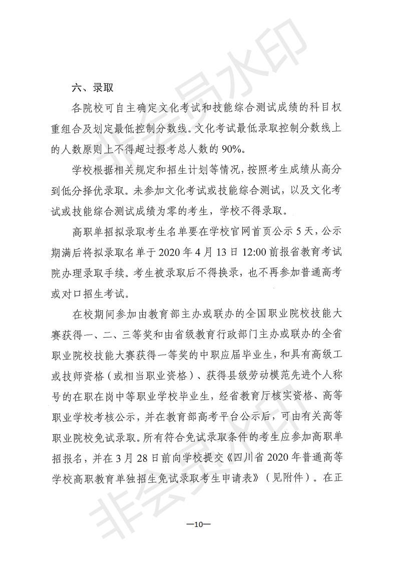 广招考[2020]2号高职单招工作通知_09.jpg
