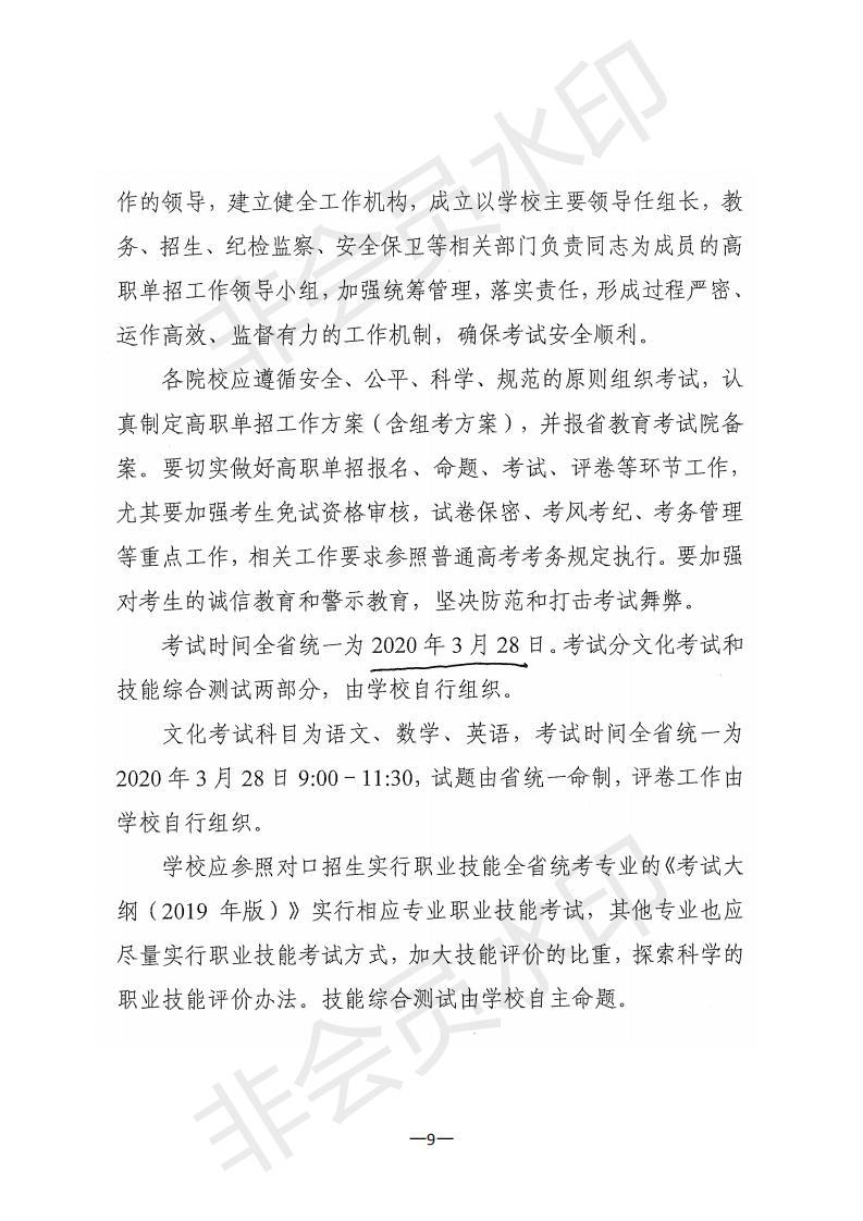 广招考[2020]2号高职单招工作通知_08.jpg