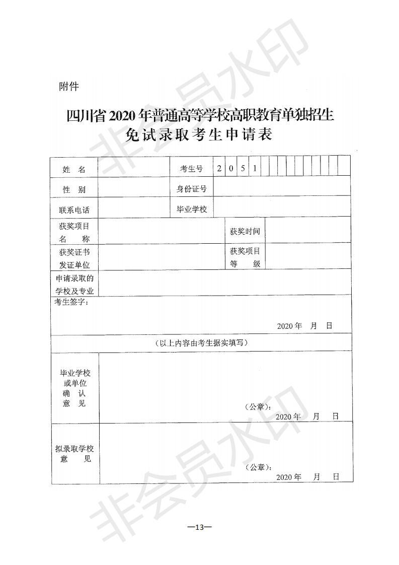 广招考[2020]2号高职单招工作通知_12.jpg