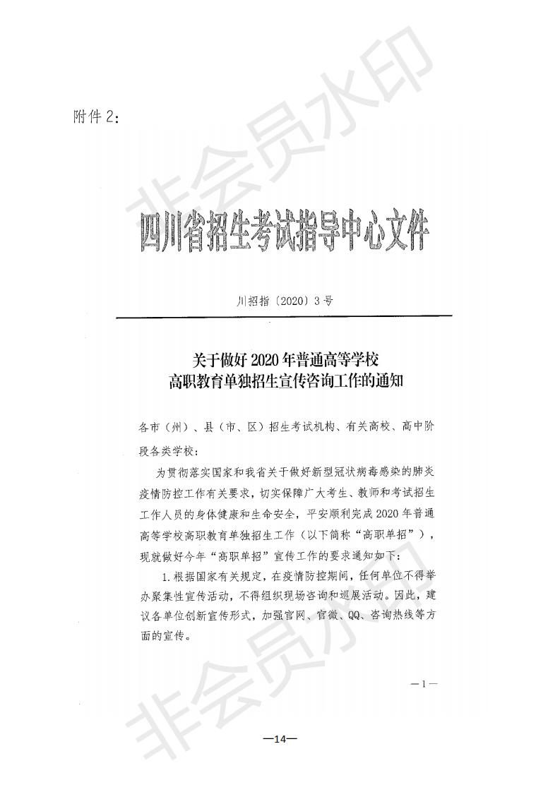 广招考[2020]2号高职单招工作通知_13.jpg