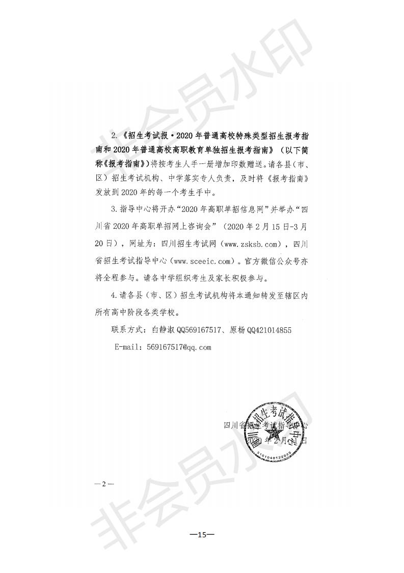 广招考[2020]2号高职单招工作通知_14.jpg